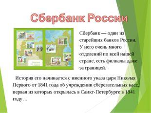 Сбербанк — один из старейших банков России. У него очень много отделений по в
