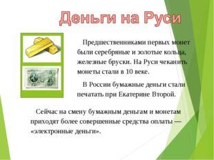 Сейчас на смену бумажным деньгам и монетам приходят более совершенные средст