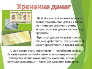 Любой взрослый человек может не только хранить свои деньги в банке, но и нем