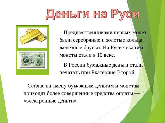 Сейчас на смену бумажным деньгам и монетам приходят более совершенные средст...