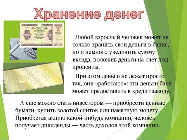 Любой взрослый человек может не только хранить свои деньги в банке, но и нем...