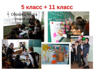 5 класс + 11 класс