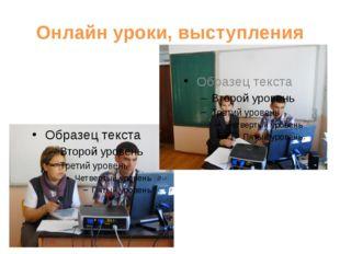 Онлайн уроки, выступления