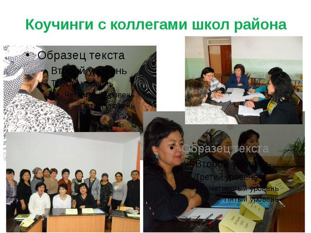 Коучинги с коллегами школ района