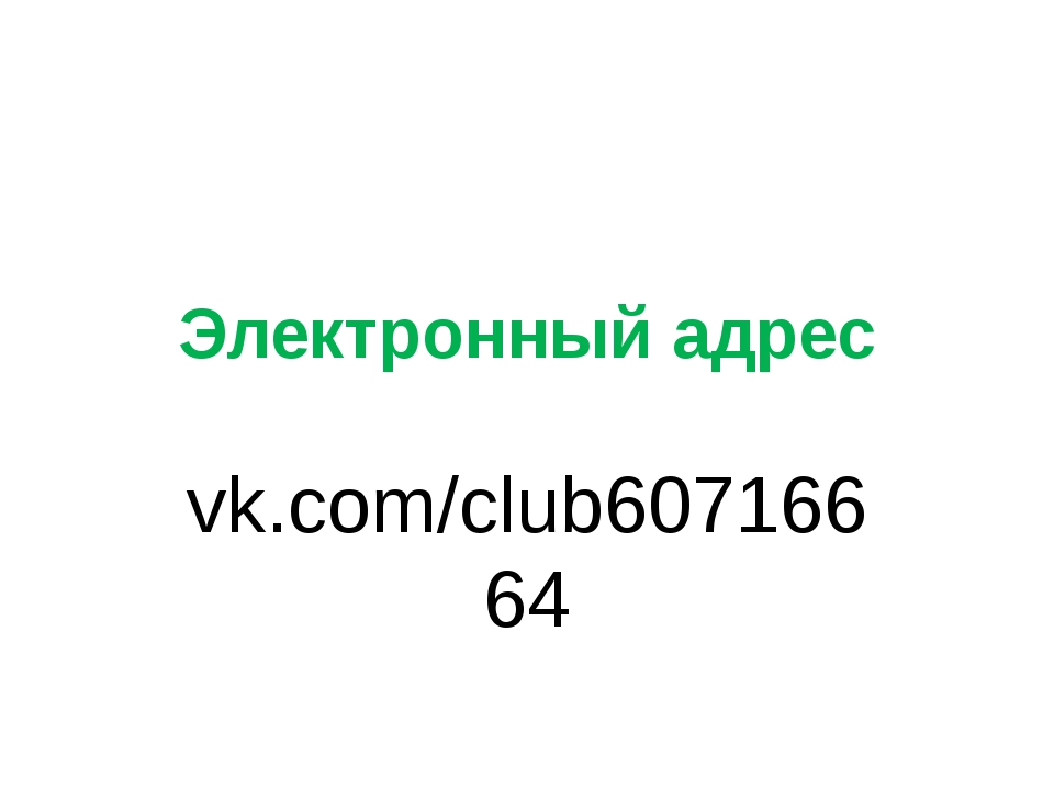 Электронный адрес vk.com/club60716664