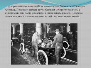 История создания автомобиляначалась ещеболее ста лет назад в Америке. Пона