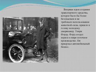 Впервые идея создания транспортного средства, которое было бы более безопасн