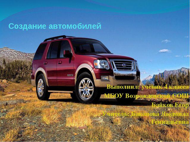 Создание автомобилей Выполнил: ученик 4 класса МБОУ Возрожденской СОШ Байков...