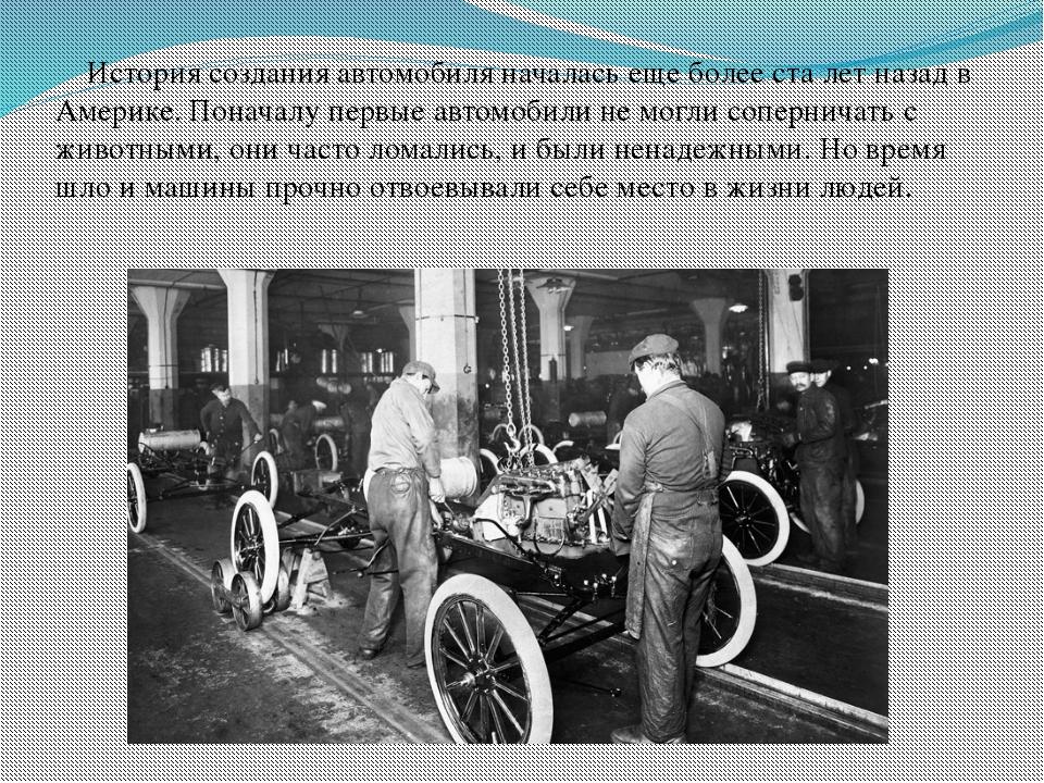 История создания автомобиляначалась ещеболее ста лет назад в Америке. Пона...