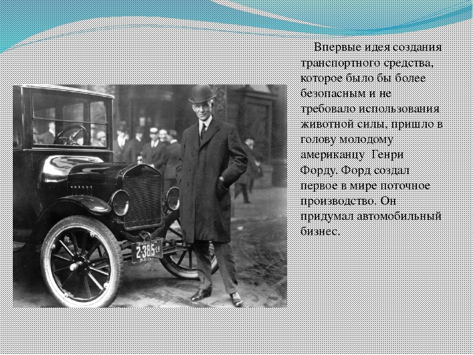 Впервые идея создания транспортного средства, которое было бы более безопасн...