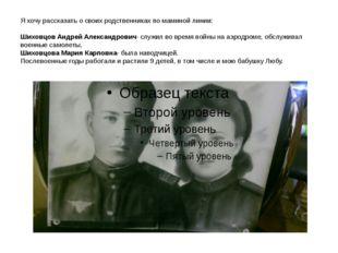 Я хочу рассказать о своих родственниках по маминой линии: Шиховцов Андрей Але