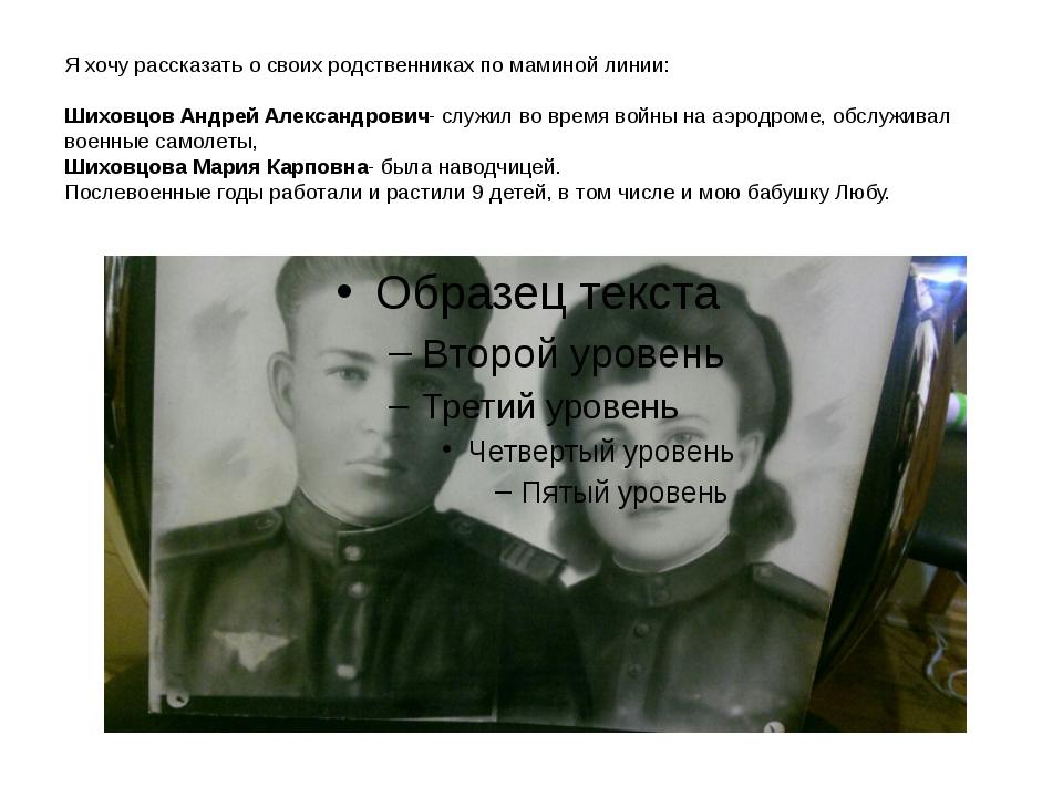 Я хочу рассказать о своих родственниках по маминой линии: Шиховцов Андрей Але...