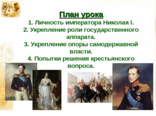План урока 1. Личность императора Николая I. 2. Укрепление роли государственн