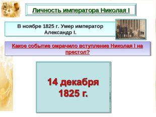 Личность императора Николая I Какое событие омрачило вступление Николая I на