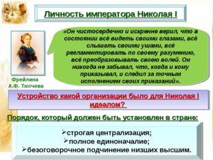 Личность императора Николая I «Он чистосердечно и искренне верил, что в состо