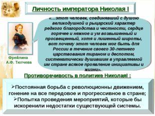 Личность императора Николая I «…этот человек, соединявший с душою великодушно
