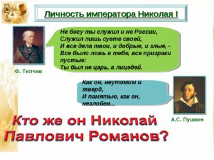 Личность императора Николая I Не богу ты служил и не России, Служил лишь сует