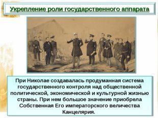 При Николае создавалась продуманная система государственного контроля над общ