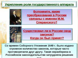 Со времен Соборного Уложения 1649 г. было издано огромное количество законов,