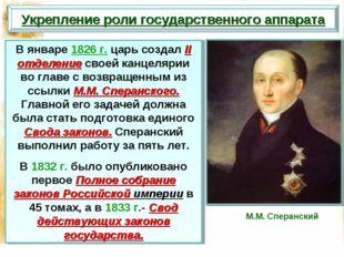 В январе 1826 г. царь создал II отделение своей канцелярии во главе с возвращ