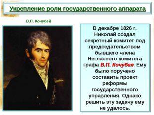 В декабре 1826 г. Николай создал секретный комитет под председательством бывш