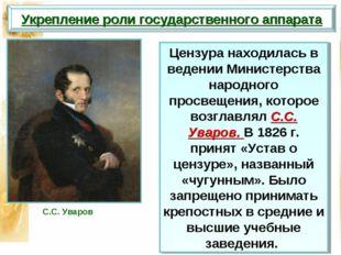 Цензура находилась в ведении Министерства народного просвещения, которое возг