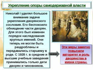 Николай I уделял большое внимание задаче укрепления дворянского сословия. Его