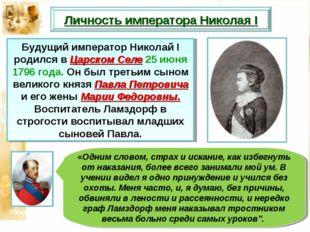 Будущий император Николай I родился в Царском Селе 25 июня 1796 года. Он был