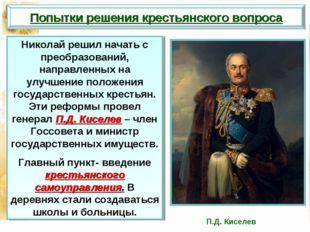 Попытки решения крестьянского вопроса Николай решил начать с преобразований,
