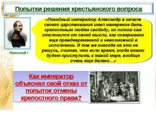 Попытки решения крестьянского вопроса «Покойный император Александр в начале