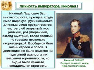 Николай Павлович был высокого роста, сухощав, грудь имел широкую, руки нескол