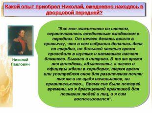 Личность императора Николая I Почему Николая готовили только к военной карьер