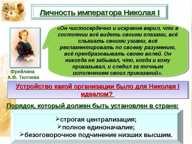 Личность императора Николая I «Он чистосердечно и искренне верил, что в состо...