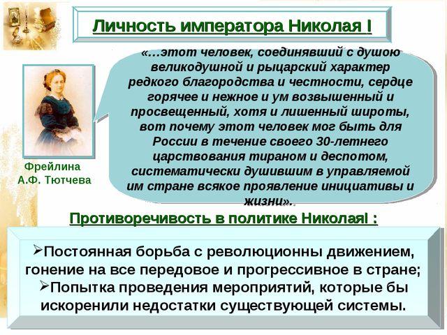 Личность императора Николая I «…этот человек, соединявший с душою великодушно...