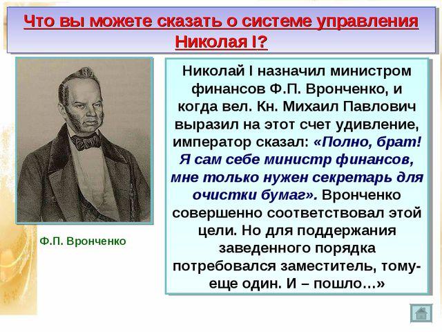 Николай I назначил министром финансов Ф.П. Вронченко, и когда вел. Кн. Михаил...