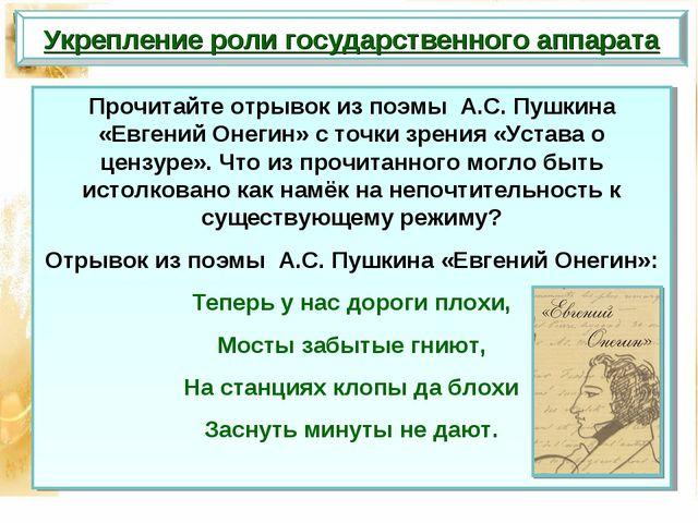 Прочитайте отрывок из поэмы А.С. Пушкина «Евгений Онегин» с точки зрения «Уст...