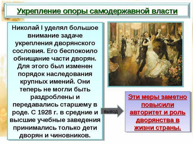 Николай I уделял большое внимание задаче укрепления дворянского сословия. Его...