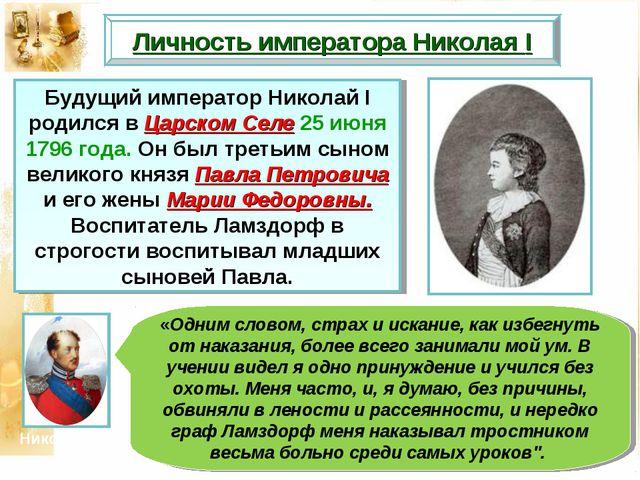 Будущий император Николай I родился в Царском Селе 25 июня 1796 года. Он был...