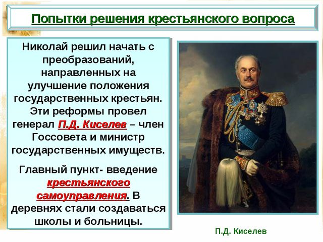 Попытки решения крестьянского вопроса Николай решил начать с преобразований,...