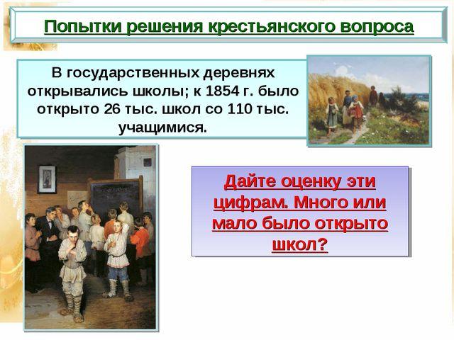 Попытки решения крестьянского вопроса В государственных деревнях открывались...