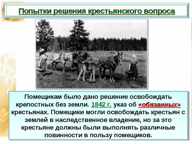 Попытки решения крестьянского вопроса Помещикам было дано решение освобождать...