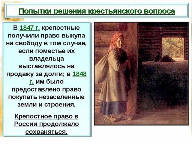 Попытки решения крестьянского вопроса В 1847 г. крепостные получили право вык...