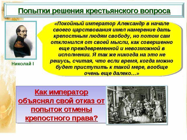 Попытки решения крестьянского вопроса «Покойный император Александр в начале...