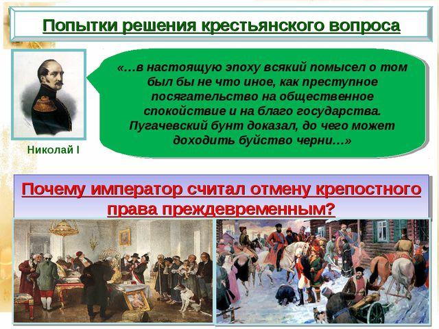 Попытки решения крестьянского вопроса «…в настоящую эпоху всякий помысел о то...