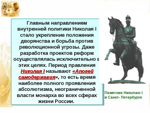 Главным направлением внутренней политики Николая I стало укрепление положения...