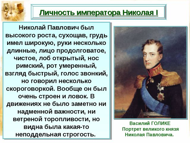 Николай Павлович был высокого роста, сухощав, грудь имел широкую, руки нескол...