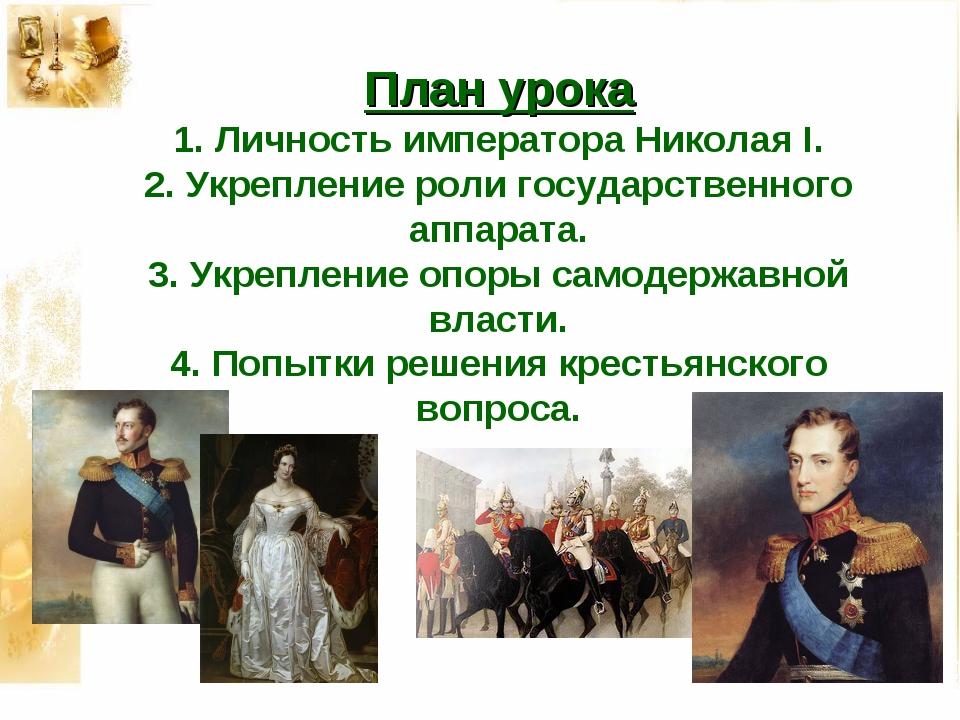 План урока 1. Личность императора Николая I. 2. Укрепление роли государственн...