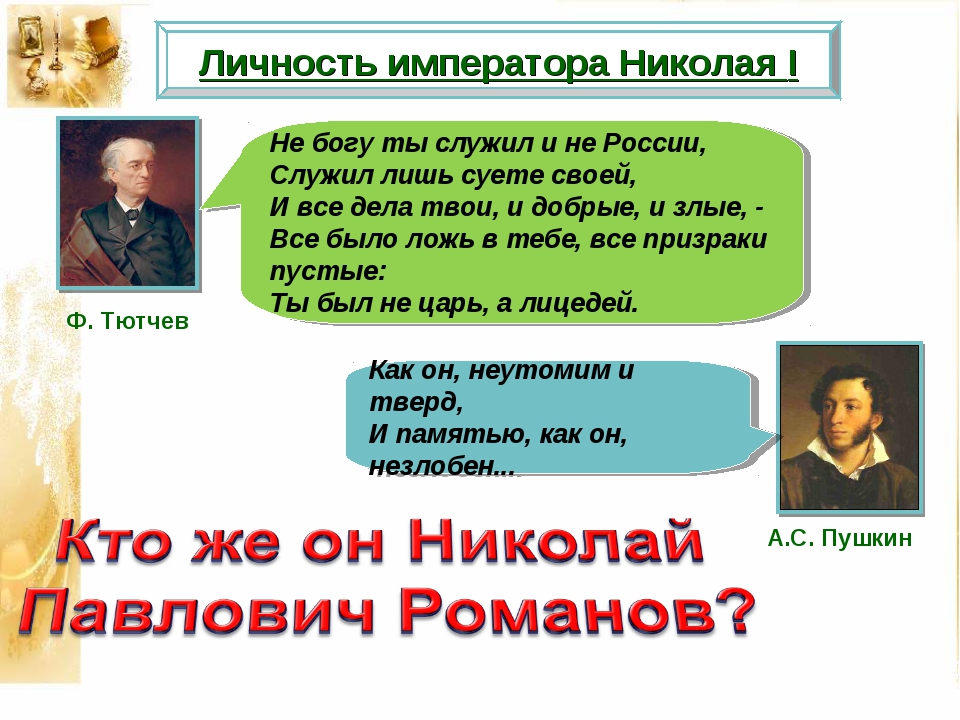 Личность императора Николая I Не богу ты служил и не России, Служил лишь сует...