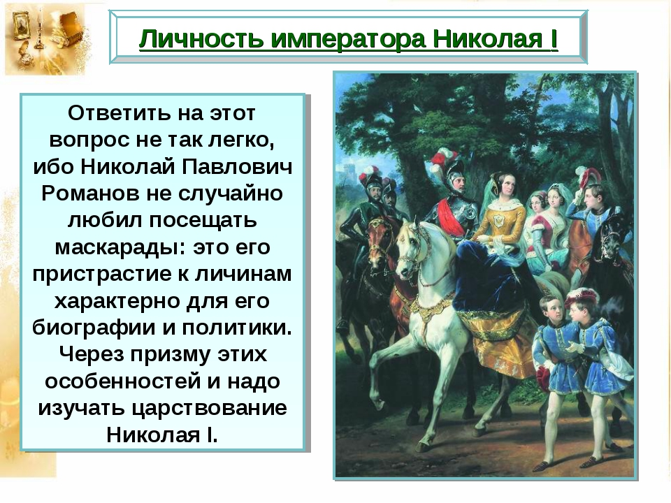 Личность императора Николая I Ответить на этот вопрос не так легко, ибо Никол...