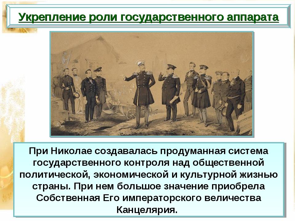 При Николае создавалась продуманная система государственного контроля над общ...